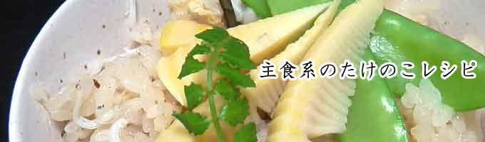 たけのこ・レシピ・ご飯・麺・主食
