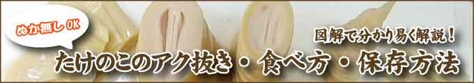 山菜・筍・アク抜き・下処理・糠