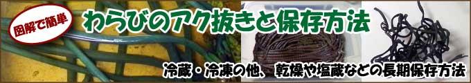 わらび・山菜・アク抜き