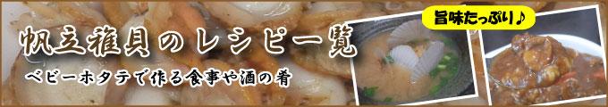 帆立稚貝のレシピ一覧