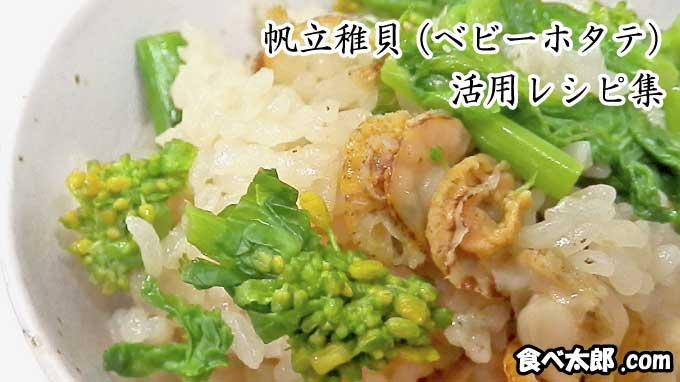 【帆立稚貝(ベビーホタテ)レシピ集】殻付きの小さな帆立を大活用する