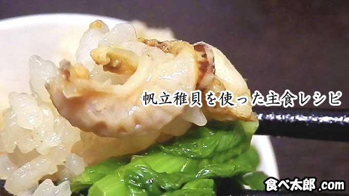 帆立稚貝(ベビーホタテ)の主食レシピ