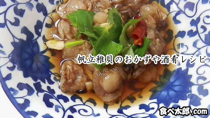帆立稚貝のおかず・酒肴レシピ