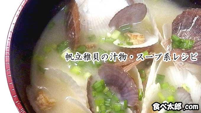 帆立稚貝の汁物・スープ系レシピ