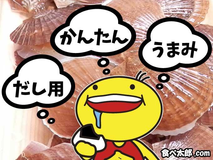 帆立稚貝の加熱方法