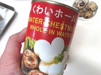 帆立稚貝(ベビーホタテ)八宝菜に使う中国のクワイ缶詰