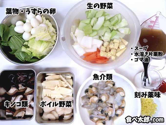 帆立稚貝(ベビーホタテ)八宝菜の下ごしらえした材料