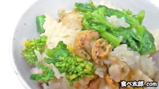 帆立稚貝と菜の花の炊き込みご飯