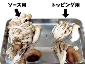 帆立稚貝ピザに使うキノコ類