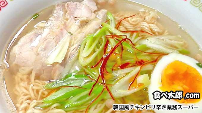 韓国風チキンピリ辛(業務スーパー)アレンジ