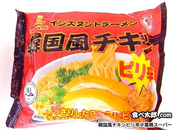 韓国風チキンピリ辛(業務スーパー)
