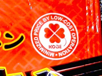 神戸物産のマーク