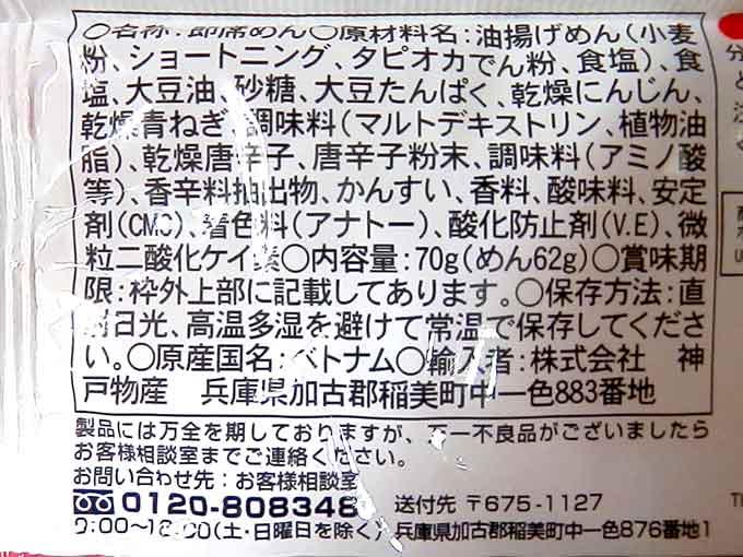 韓国風チキンピリ辛(業務スーパー)の表示内容