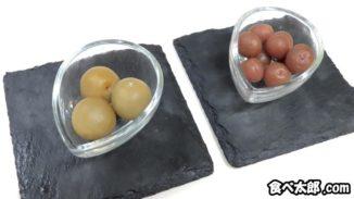 自家製のカリカリ小梅(梅酢&赤梅酢)