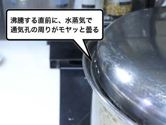 鍋での米の炊き方