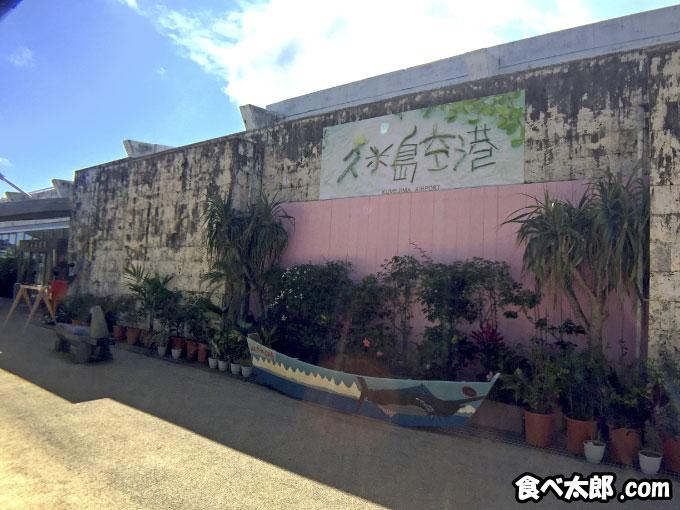 沖縄の久米島空港の壁