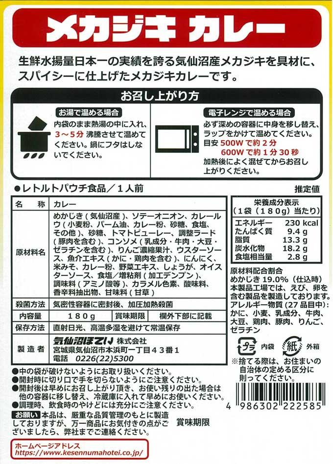 メカジキカレーの商品情報