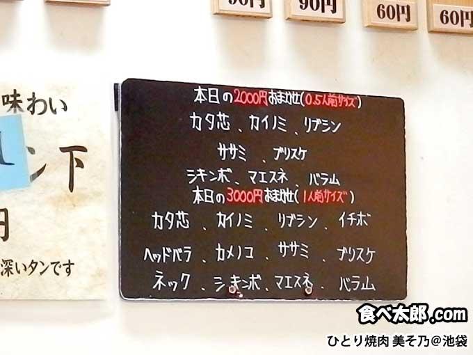 本日のおまかせの黒板@美そ乃(池袋西口)