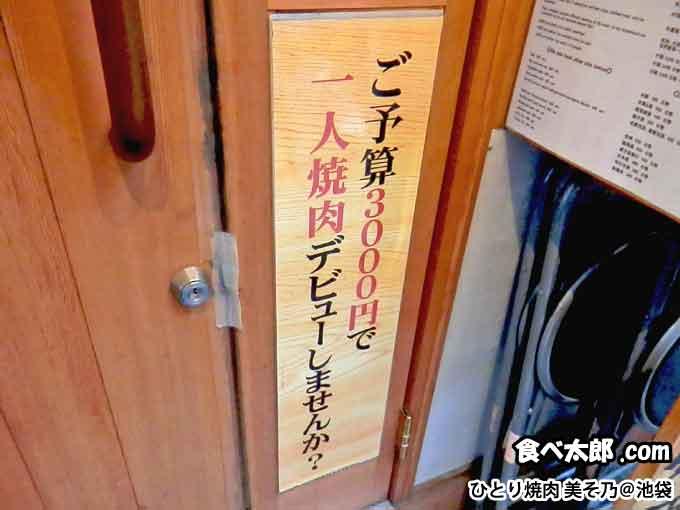 「ひとり焼肉 美そ乃」で一人焼肉デビュー(@池袋西口)