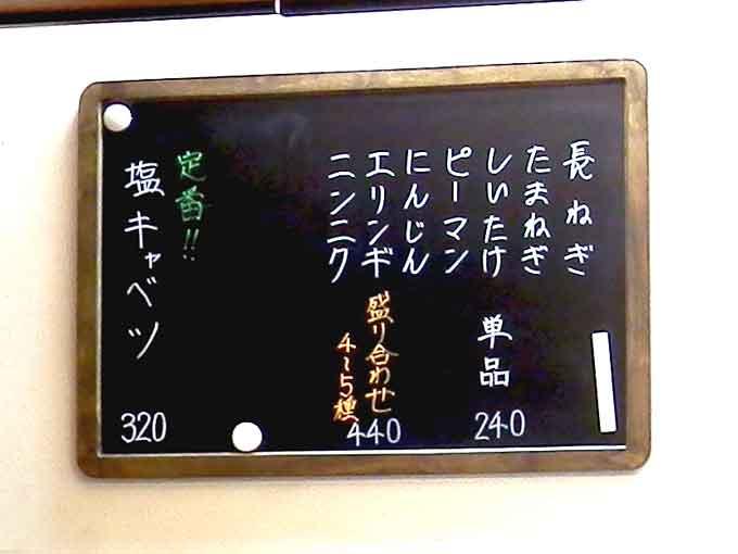 野菜メニュー@美そ乃(池袋西口)