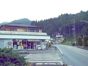 吾野渓谷ナイスバーベーキューガーデン近くの鈴木屋酒店