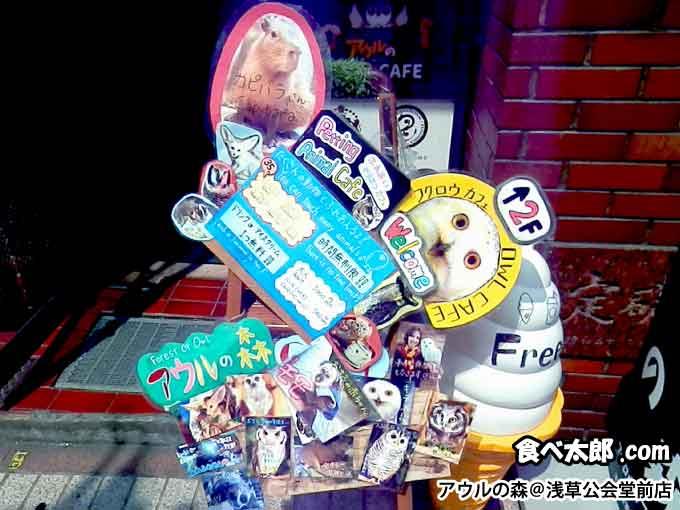 アウルの森@浅草公会堂前店の看板