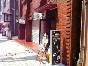 アウルの森@浅草公会堂前店のビルの外観