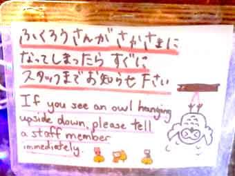 アウルの森@浅草公会堂前店の注意書き