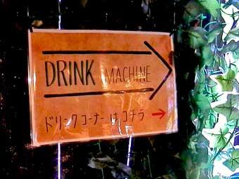 アウルの森@浅草公会堂前店のドリンクコーナーの案内