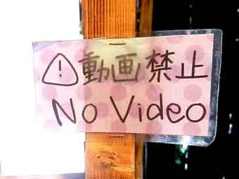 アウルの森は動画撮影禁止