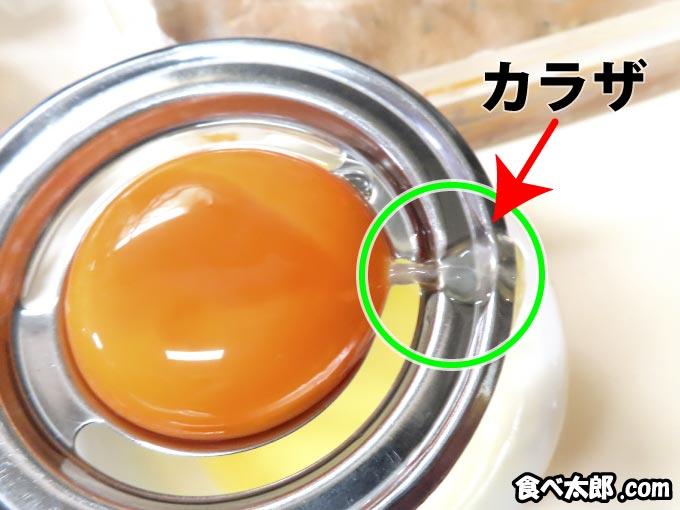 卵黄味噌漬けに使う卵黄