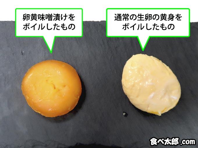 卵黄味噌漬けと通常の卵黄の加熱比較