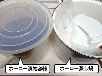 梅干し作りに使う容器