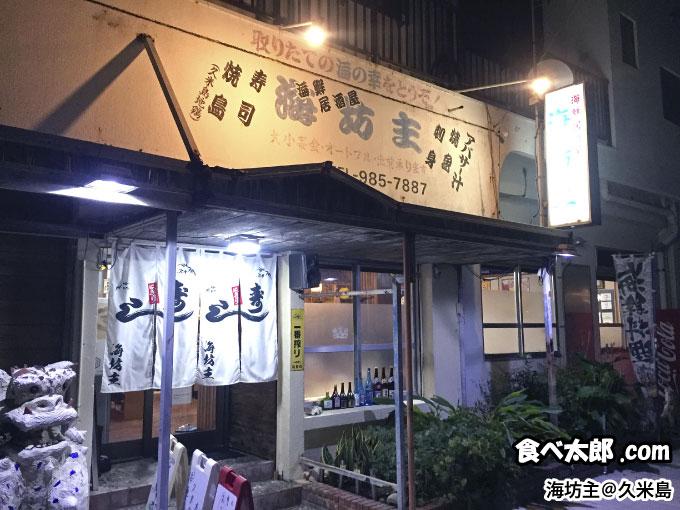居酒屋「海坊主」の外観@沖縄久米島