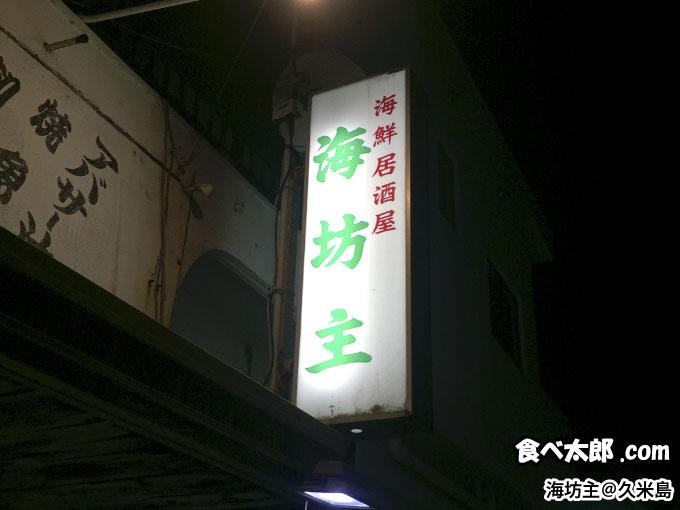 居酒屋「海坊主」の看板@沖縄久米島