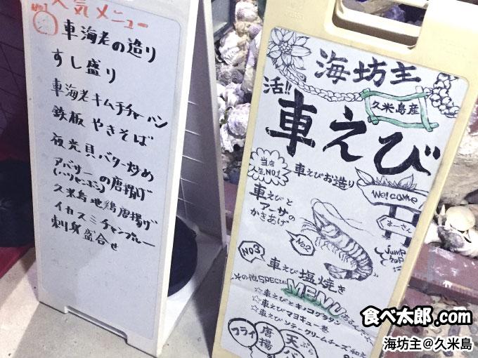 居酒屋「海坊主」の立看板@沖縄久米島