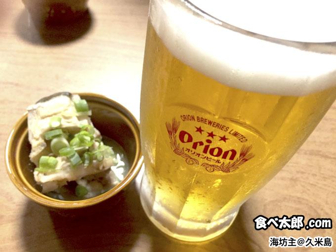 オリオンビールとお通し@海坊主