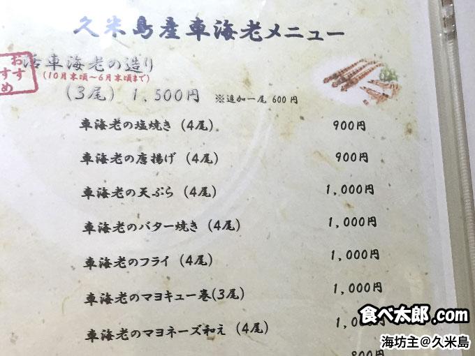 海坊主のたくさんの車海老メニュー@沖縄久米島