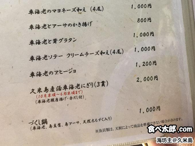 海坊主のたくさんの車海老メニュー・その2@沖縄久米島