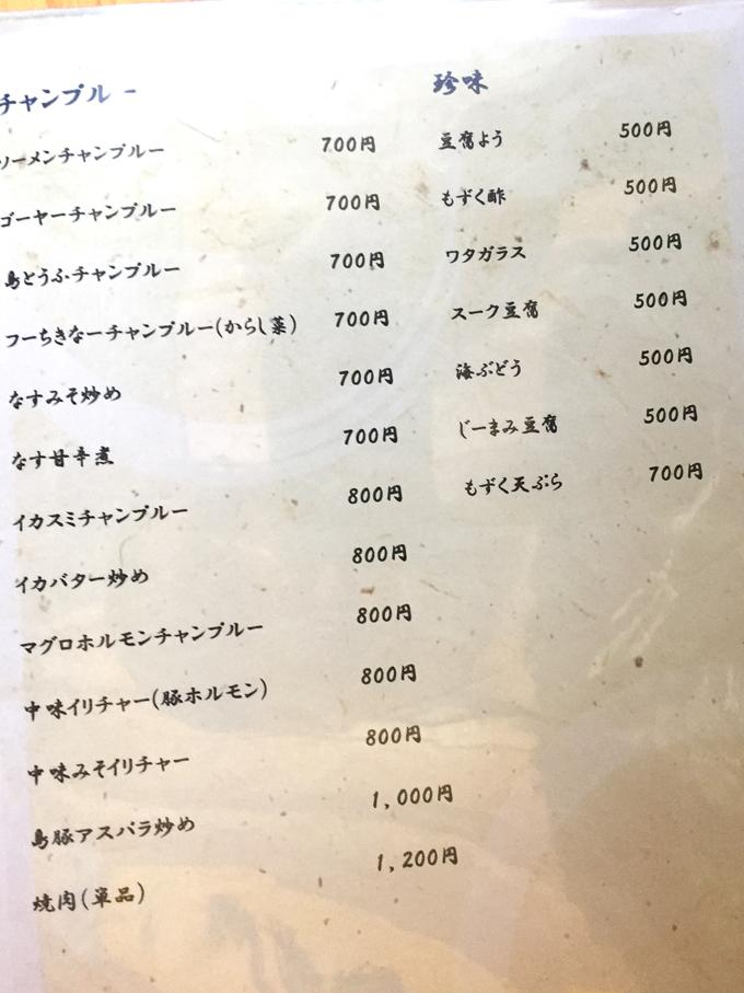 チャンプルー&珍味メニュー@久米島の海坊主