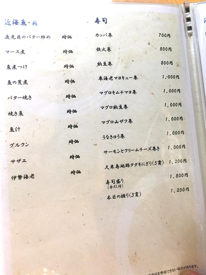近海魚&寿司メニュー@久米島の海坊主