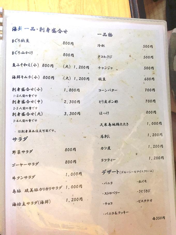 刺身&一品物などのメニュー@久米島の海坊主