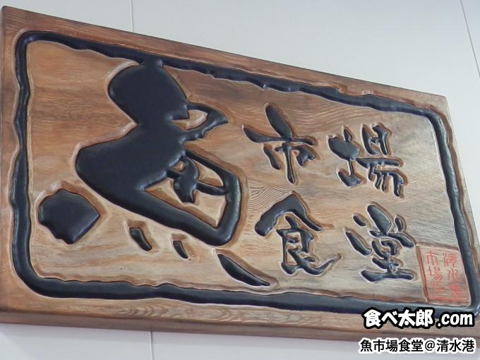 魚市場食堂の看板@静岡県清水港