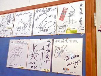 魚市場食堂にある芸能人のサイン