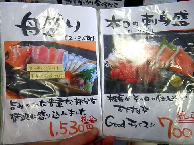 魚市場食堂のメニュー④@静岡県清水港