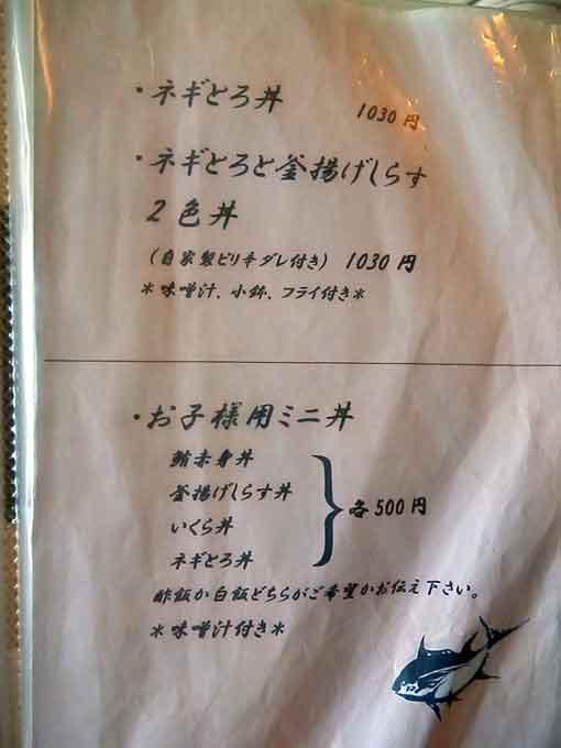 魚市場食堂のメニュー⑥@静岡県清水港