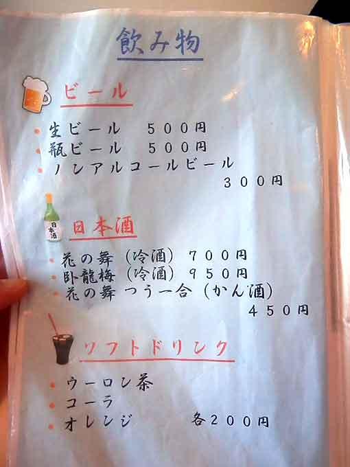 魚市場食堂の飲み物メニュー@静岡県清水港