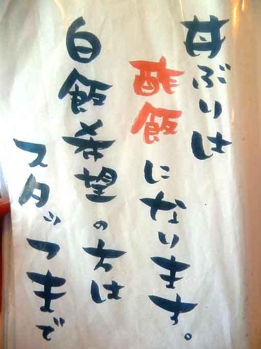 魚市場食堂のご飯について@静岡県清水港